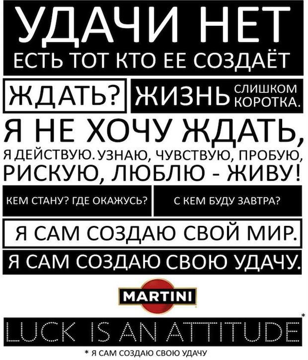 martini_true_manifesto