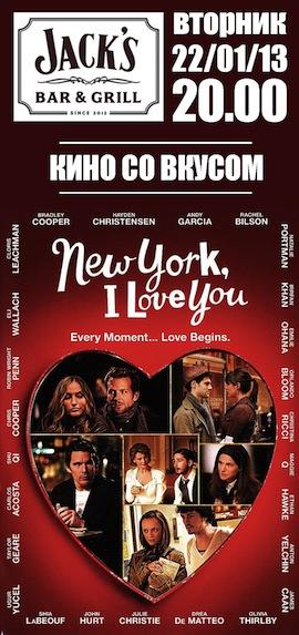 Нью Йорк Я Люблю Тебя