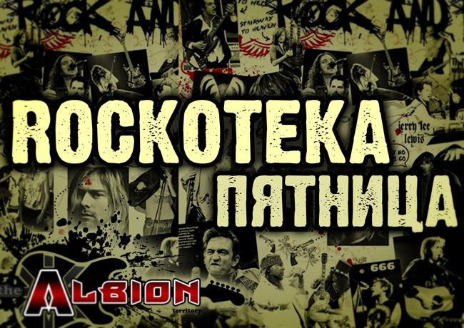 we-04-06.01_rockoteka