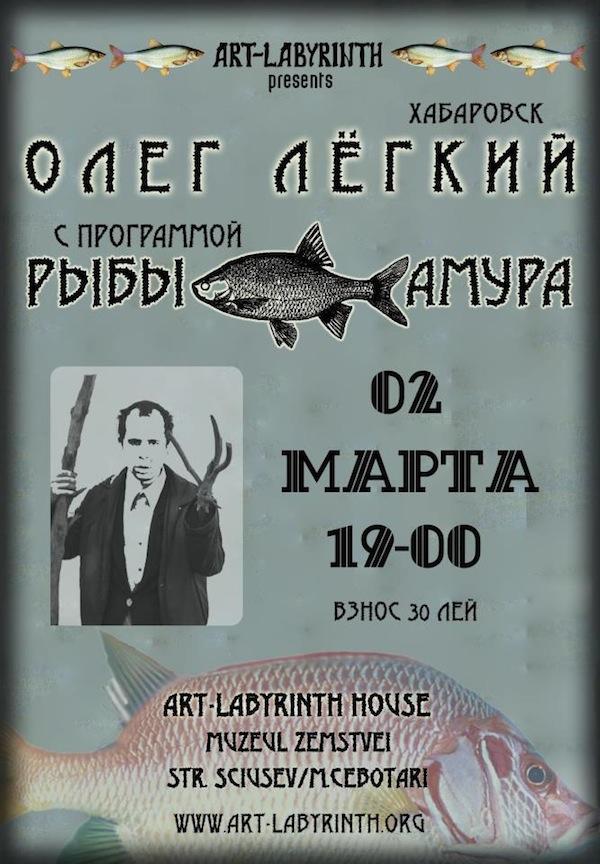ryby-amura-oleg-legkii