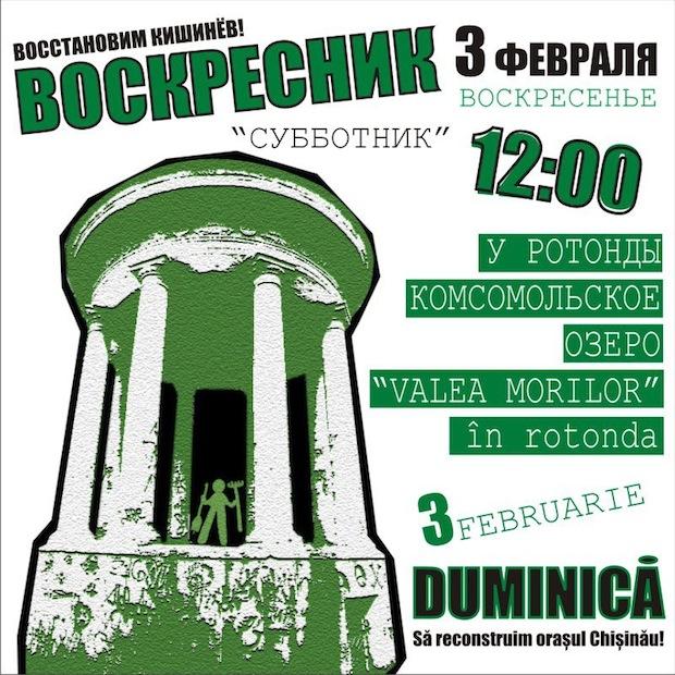 we-01.02-03.02_rotonda