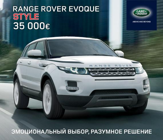 Range_Rover_Evoque_Style_RU
