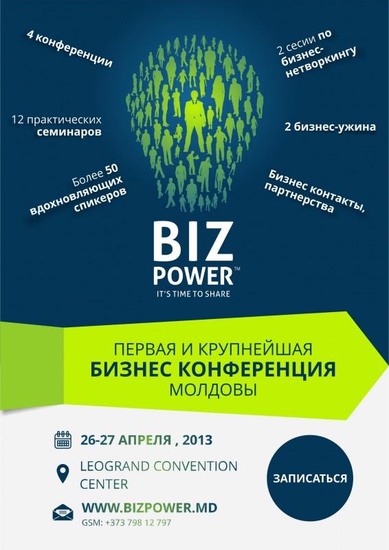 01_POza_Promo_event_ru