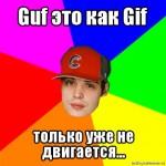 Guf-gif