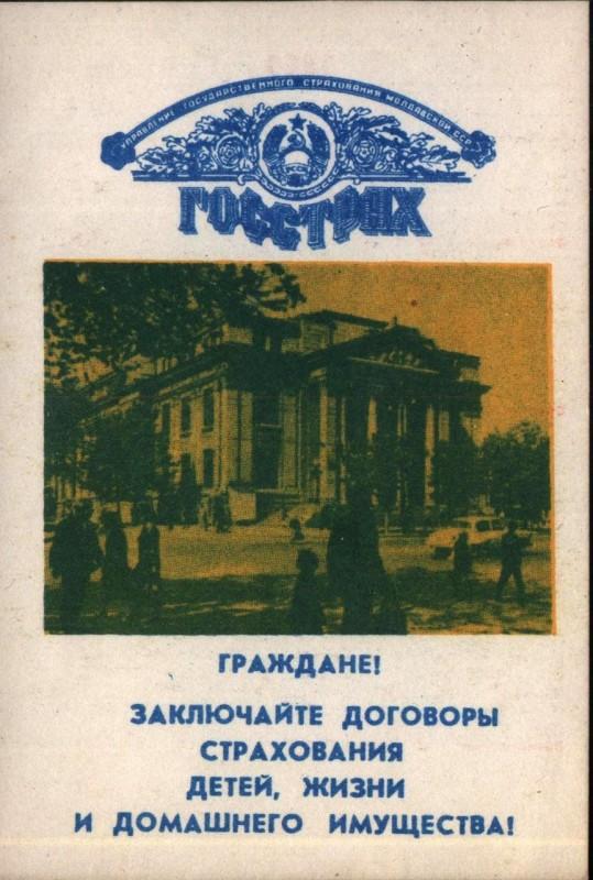 asigurarea-MSSR-Moldavia-85-01