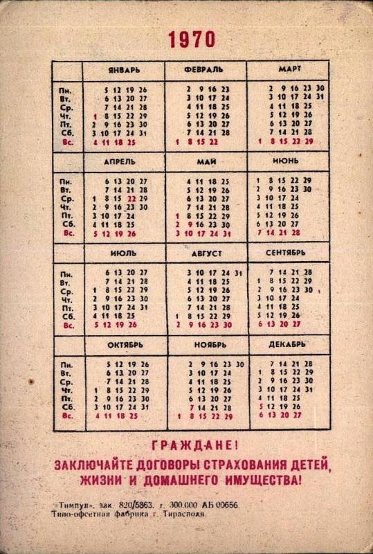 asigurarea-MSSR-Moldavia-85-02
