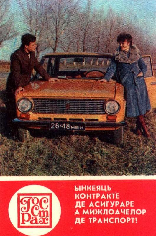 asigurarea-MSSR-Moldavia-85-03