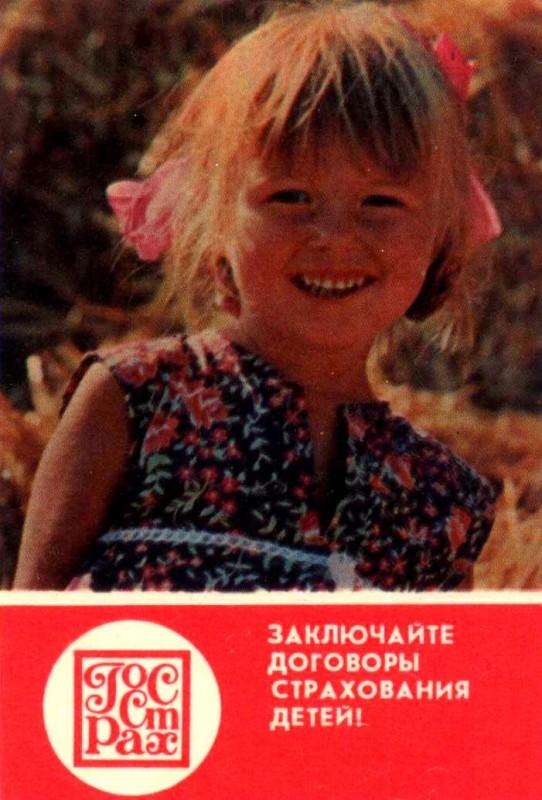 asigurarea-MSSR-Moldavia-85-06