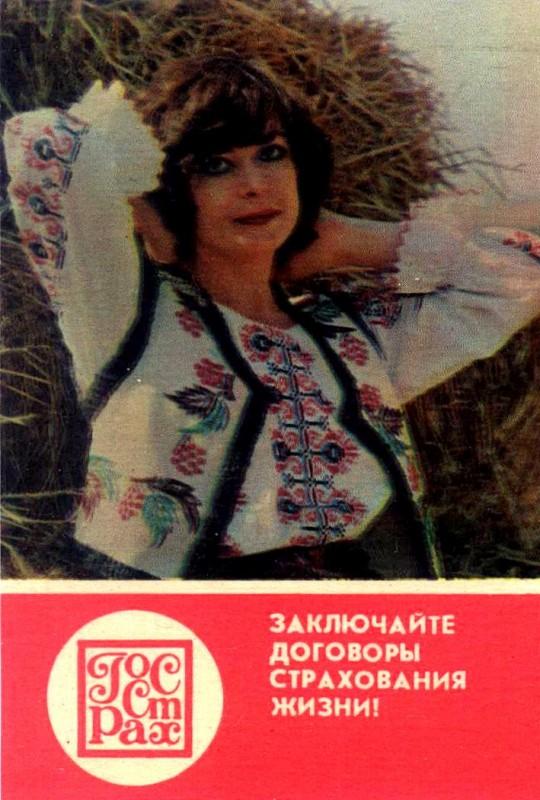 asigurarea-MSSR-Moldavia-85-07