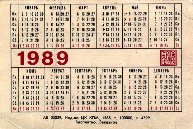 asigurarea-MSSR-Moldavia-85-08