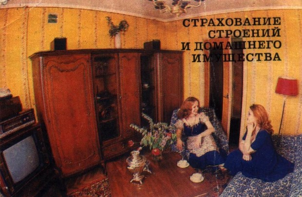 asigurarea-MSSR-Moldavia-85-09