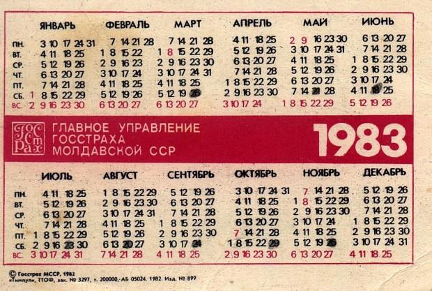 asigurarea-MSSR-Moldavia-85-15