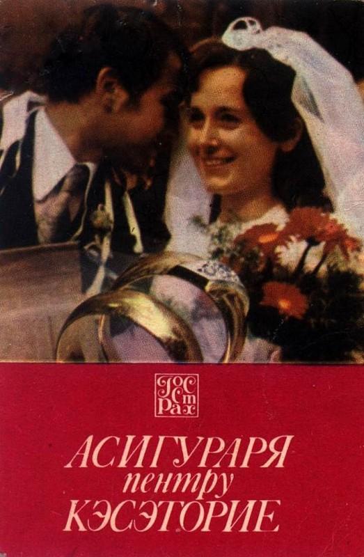 asigurarea-MSSR-Moldavia-85-16