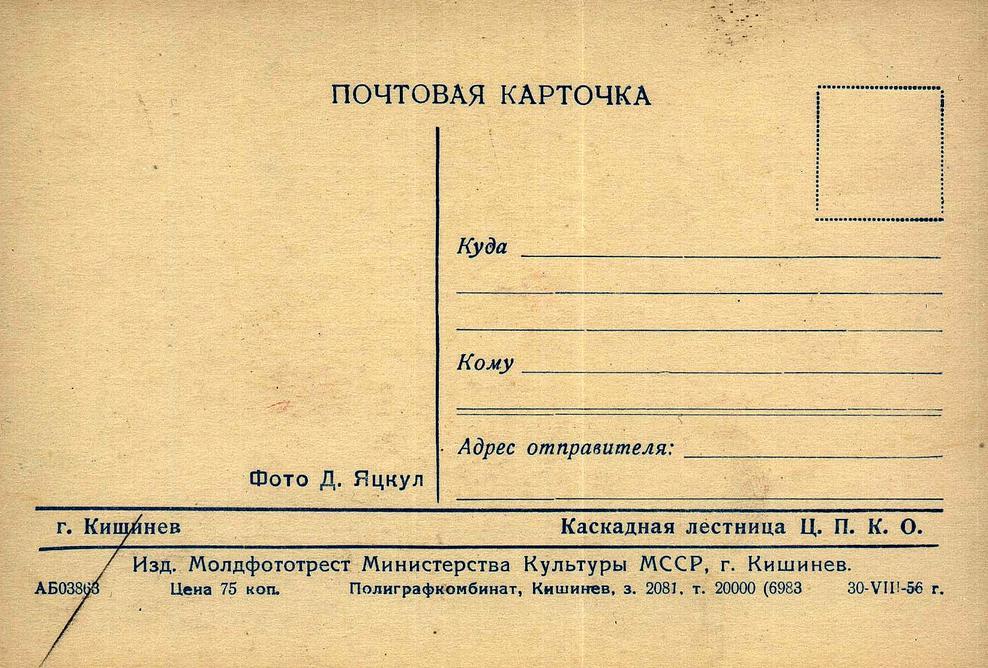 kaskadnaya-lestnitsa-chisinau-06