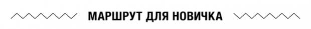 marshrut