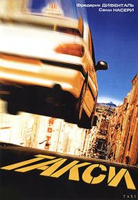 autocinema_taxi