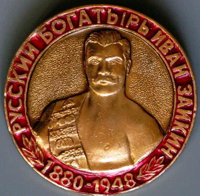 В 1980-е был выпущен памятный значок.