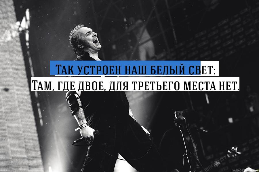 Статусы из песен рок