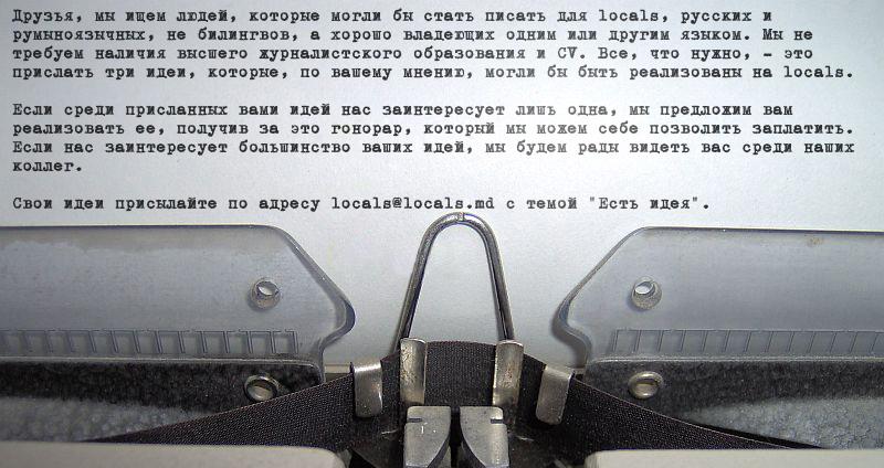 journalist_wanted_01_ru
