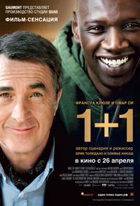 auto_cinema_1+1_intouchables_poster