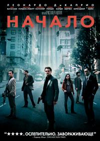 auto_cinema_inception_poster