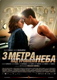 auto_cinema_tri_metra_nad_urovnem_neba