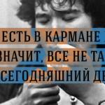 10 цитат Виктора Цоя
