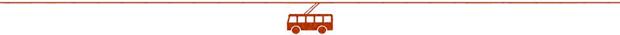 trolleybus_divider