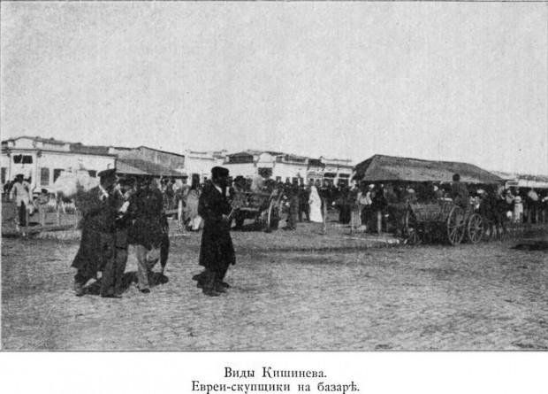 Евреи-скупщики на базаре