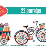 Instagram FOTOSTIRKA на Велохоре