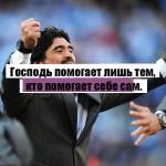 10 цитат Диего Марадоны