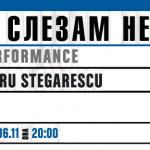 Teatru-spalatorie: Москва слезам не верит