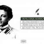 10 цитат Александра Блока