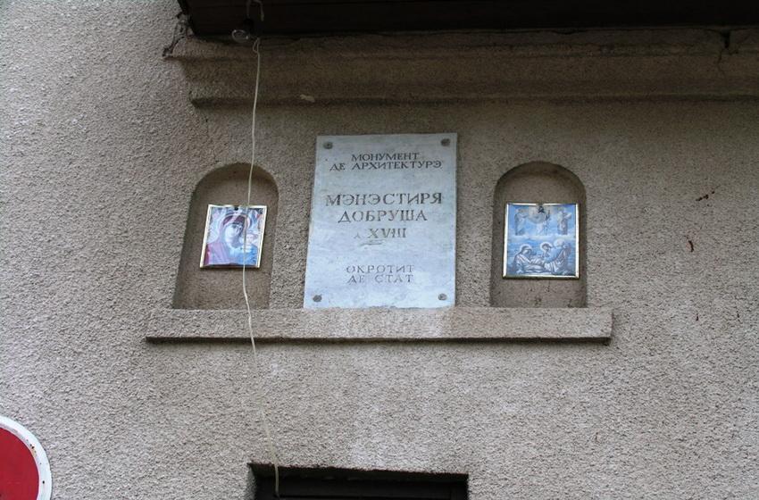 Вывеска у ворот монастыря