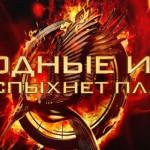 Наш кинопрокат: Голодные игры «И вспыхнет пламя»
