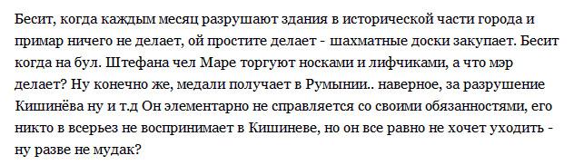 kishinev_priznaniya12