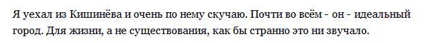 kishinev_priznaniya18