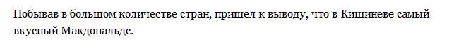 kishinev_priznaniya4