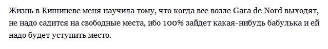 kishinev_priznaniya6