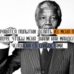 Цитаты Нельсона Манделы