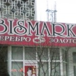 marketing_po_moldavski_prizraki_dikogo_rynka_023