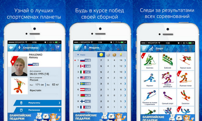 7_app_for_olympic_games_01