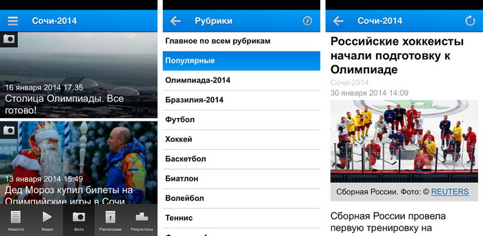 7_app_for_olympic_games_06