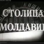 Видеоархив: Очерк-экскурсия по Кишинёву 1960-х гг