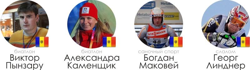 olimpic_moldovans