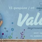 Валерия Стойка. Акустический концерт.