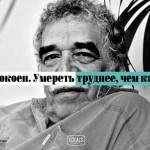 10 цитат Габриэля Гарсиа Маркеса