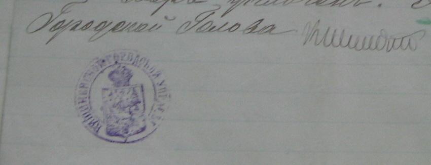 Подпись великого градоначальника