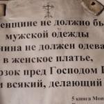 Фото дня: объявление в скальном монастыре Бутучен