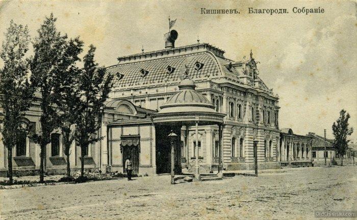 1oldchisinau_Благородное Собрание в начале XX века.